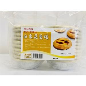 安東尼蛋撻 冷凍タルトシェル 20個 Frozen Tart Shell エッグタルト生地 タルト生地 日本産の画像