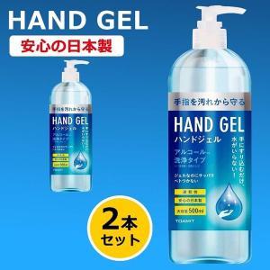 アルコールジェル ハンドジェル 日本製 在庫あり 除菌ジェル  アルコールハンドジェル 500ml×...