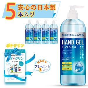 アルコールジェル ハンドジェル 日本製 在庫あり 除菌ジェル  500ml×5本セット ウイルス対策...
