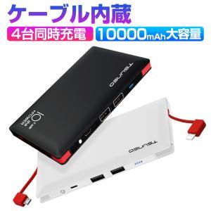 モバイルバッテリー 10000mAh iphone Android対応 ケーブル不要 大容量 軽量 ...