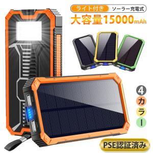 モバイルバッテリー ソーラーチャージャー 大容量 15000mAh 軽量 スマホ 携帯充電器 地震 ...