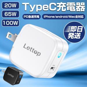 充電器 PD iPhone12充電 アダプター タイプC USB-C 20W  急速充電器 12Pr...