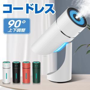加湿器 充電式 角度調整 超音波式 小型 卓上加湿器 マイナスイオン除菌機能付き 空気清浄機 次亜塩...