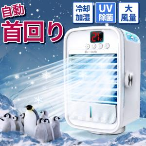 冷風機 小型 扇風機 卓上 冷風扇 熱中症対策 ポータブルエアコン 軽量 静音 USB給電式 首振り オフィス 日本語説明書 (FC02)の画像