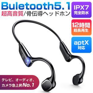ワイヤレスイヤホン 骨伝導イヤホン Bluetooth5.1 スポーツ用イヤホン SBC&AAC対応 マイク付き Hi-Fi 超軽量 IPX7完全防水 iPhone/Android適用 (H11)の画像