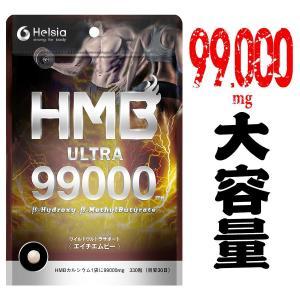 【サプリメント】HMB 99000mg 約30日分 BCAA 筋トレ HMBCa プロテイン 筋トレ...