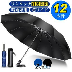 折りたたみ傘 折り畳み傘 ワンタッチ 自動開閉 撥水加工 丈夫 大きい 晴雨兼用 メンズ レディース...