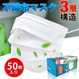 マスク 50枚 在庫あり 入荷 箱 不織布マスク 99%カット フィルター ボックス 花粉対策 三層...