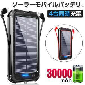 モバイルバッテリー ソーラーバッテリー充電器 ソーラー充電器 災害 30000mAh 大容量 ケーブ...