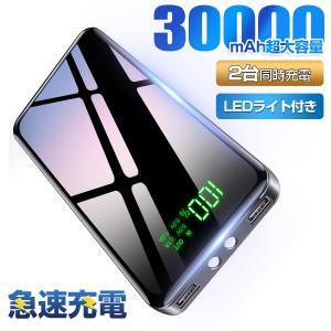 モバイルバッテリー 大容量 25800mAh iPhone iPad android 各種対応 急速充電  スマホ充電器 PSE認証 残量表示 携帯充電器 2台同時充電 アウトドア(pb300)