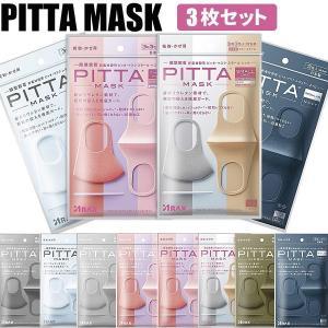 PITTA MASK ピッタ マスク ピッタマスク 日本製 レギュラーサイズ スモールサイズ 1袋3...