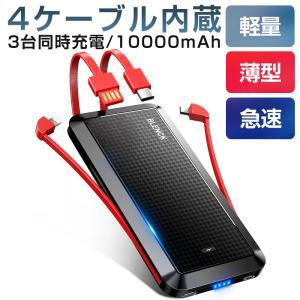 モバイルバッテリー ケーブル内蔵 軽量 10000mAh コンパクト スマホ充電器 携帯充電器 3台同時充電 アウトドア/防災/旅行 iPhone android  iPad各種対応(pn957)