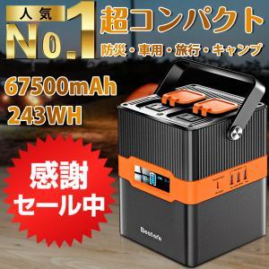 【10000円OFFクーポン】 ポータブル電源 大容量 67500mAh/243Wh 蓄電池 家庭用...