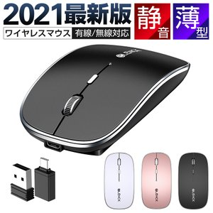 マウス ワイヤレスマウス 無線 超静音 バッテリー内蔵 充電式 超薄型 省エネルギー 高精度 Mac/Windows/surface/Microsoft Pro 対応 送料無料 (q23)|KuKuYa PayPayモール店