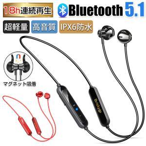 ワイヤレスイヤホン Bluetooth イヤホン 高音質 18時間連続再生 bluetooth5.1 ブルートゥース iPhone/Android 送料無料 (QE200)|KuKuYa