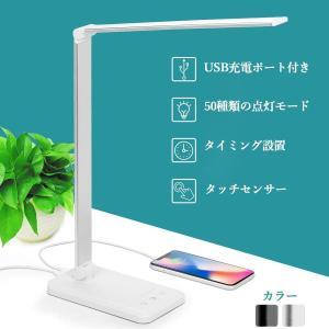 デスクライト LED 子供 おしゃれ 充電式 目に優しい 調色 調光 明るさ調整 省エネ USB 卓上ライト コンセント 折り畳み式 電気スタンドライト|KuKuYa PayPayモール店