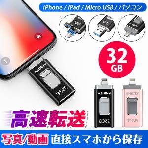 USBメモリ 32gb USB3.0 ライトニング フラッシュドライ 大容量 iPad iPod M...