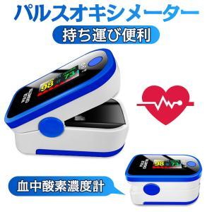 パルスオキシメーター 血中酸素濃度 酸素濃度計 家庭用 血中酸素 SPO2 脈拍 心拍計 測定器 在...