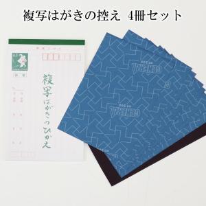 (オリジナル商品) 複写はがきの控えセット (メール便可能)(即日発送可能)|kumada