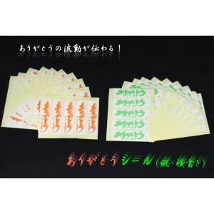 (オリジナル商品) ありがとうシール 縦書×50 横書き×50 計100ピース入|kumada