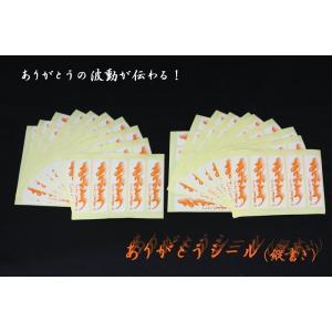 (オリジナル商品) ありがとうシール 縦書 100ピース入|kumada