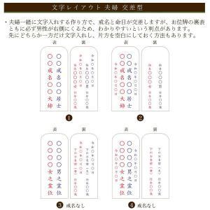 [※別途お位牌本体をご購入ください]位牌・文字入れ 一律料金 (彫り・書き文字)|kumada|04