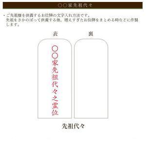 [※別途お位牌本体をご購入ください]位牌・文字入れ 一律料金 (彫り・書き文字)|kumada|05
