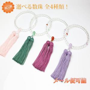 (メール便対応可)女性用数珠・念珠 選べる4種・水晶×貴石共仕立(メール便対応可)|kumada