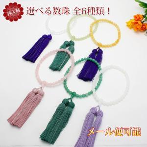(メール便対応可)女性用数珠・念珠 選べる6種・貴石共仕立(メール便対応可)|kumada