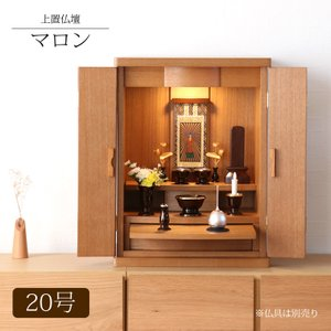 ミニ仏壇 マロン20号 コンパクト 仏壇 モダン 仏壇 ミニ 小型 仏壇 20号