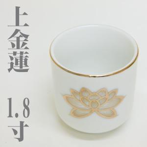 陶器 湯呑 白 上金蓮 1.8寸 kumada