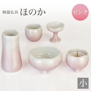 仏具 セット  5点 九谷焼銀彩-陶器仏具 ほのか 小サイズ ピンク 5具足 仏具セット おしゃれ