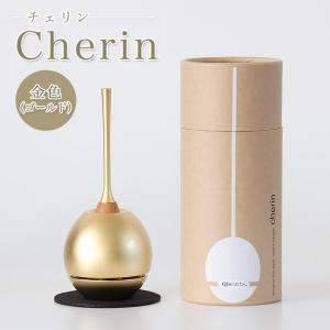本場高岡製のお洒落なおりん Cherin -チェリン- 金色 kumada