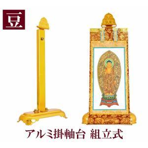 (掛軸台) アルミ製 アルマイトメッキ掛け軸台 (組立式)(豆 高さ22cm)|kumada