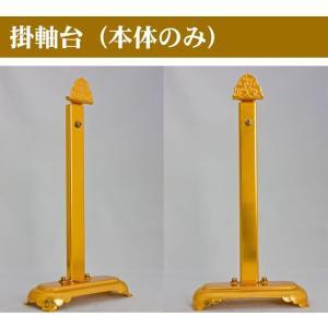 (掛軸台) アルミ製 アルマイトメッキ掛け軸台 (組立式)(豆 高さ22cm)|kumada|02