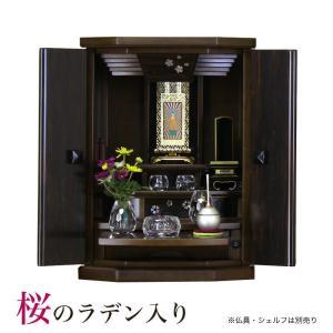 仏壇 モダン仏壇 小型ミニ仏壇 チェリー18号 ウォールナット調