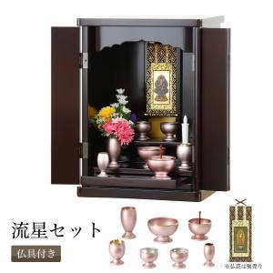 (家具調仏壇仏具セット)仏壇 モダン仏壇 小型ミニ仏壇 コンパクト いちょう 仏具セット