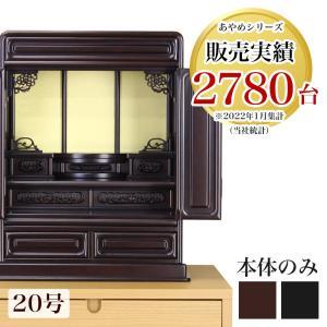 仏壇 20号 新・あやめ 黒檀 紫檀 唐木仏壇