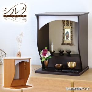 小型ミニ仏壇 シルク コンパクト 仏壇 モダン 仏壇 ミニ 小型