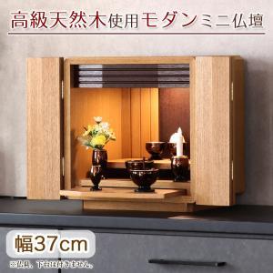 デザイン仏壇 小型ミニ仏壇 クルミ・タモ 12号 コンパクト 仏壇 モダン 仏壇 ミニ 小型