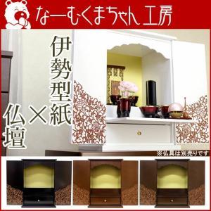 ミニ仏壇 水仙・伊勢型紙 限定オリジナル仏壇 コンパクト 仏壇 モダン 仏壇 ミニ 小型