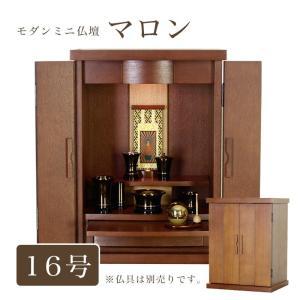 ミニ仏壇 マロン16号 コンパクト 仏壇 モダン 仏壇 ミニ 小型 仏壇