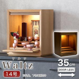 ミニ仏壇 ワルツ 14号 扉なしのコンパクト 仏壇 モダン仏壇 小型
