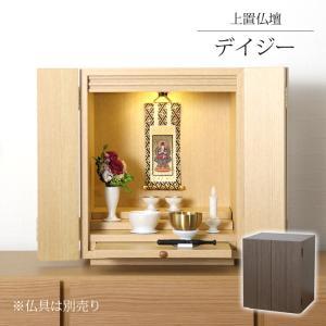 ミニ仏壇 デイジー ライト ウォールナット 小型仏壇 コンパクト 仏壇