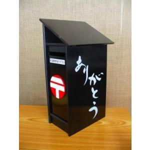 (オリジナル商品) ありがとうポスト(天国郵便局行き)|kumada