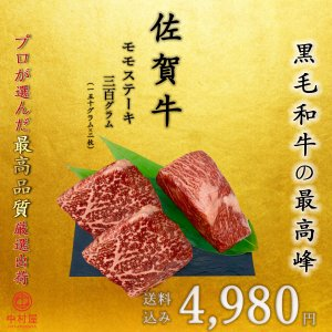 佐賀牛 モモステーキ 300g 黒毛和牛 和牛 牛肉 贈答 ギフト