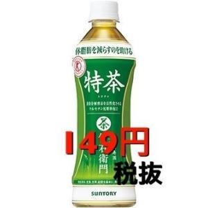 「伊右衛門 特茶」は、トクホ飲料史上で初めて脂肪の「分解」に着目した、 体脂肪を減らすのを助ける特定...