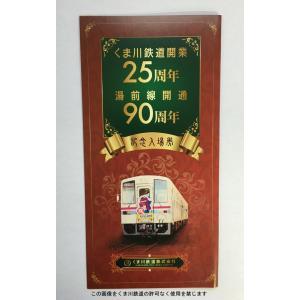 くま川鉄道25周年、湯前線90週年記念入場券セット
