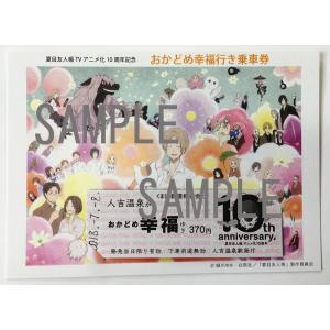 夏目友人帳TVアニメ化10周年記念おかどめ幸福行き乗車券