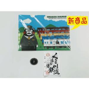 『鉄印』+クリアファイル(くまモン駅長)+缶バッジ(44mm、ピンタイプ)